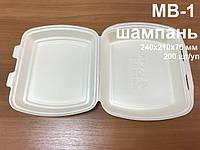 Одноразовая упаковка ланч-бокс МВ-1, на одно деление, шампань