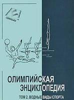 Олимпийская энциклопедия. В 5 томах. Том 2. Водные виды спорта