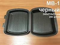 Одноразовая упаковка ланч-бокс МВ-1 черный