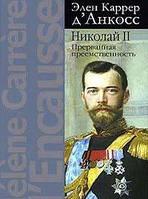Элен Каррер д`Анкосс Николай II. Прерванная преемственность