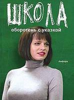 Лена Миро, Алексей Олин Оборотень с указкой. Бытовая химия