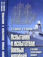 Краснов В.Н. Испытания и испытатели боевых кораблей: к истории отечественного военного судостроения