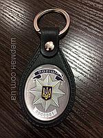 Брелок для ключей Полиция овальный