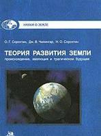 Сорохтин О. Г., Чилингар Дж. В., Сорохтин Н. О. Теория развития Земли: происхождение, эволюция и трагическое будущее