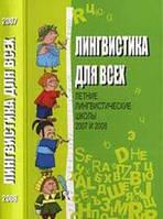 Муравенко Е.В. и др. Лингвистика для всех. Лингвистические школы 2007 и 2008