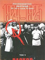 Русская военная эмиграция 20-40-х годов XX века. Т. 5: Раскол