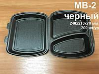 ЛАНЧ БОКС для горячего из вспениного полистирола МВ-2 черный на два диления