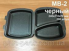 Одноразовая упаковка ланч-бокс МВ-2 черный