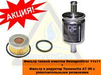 Фильтр в редуктор Tomasetto АТ09, (с уплотн. кольцами) + Фильтр тонкой очистки 11х11 (12х12) АКЦИЯ!!!