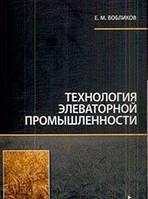 Вобликов Е. М. Технология элеваторной промышленности