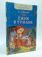 Росмэн БДС Козлов Ежик в тумане