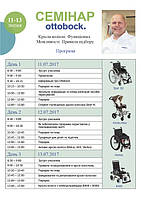 Семінар Крісла колісні Ottobock. 11-13 липня 2017 року, м.Київ