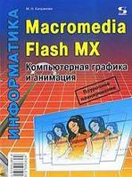 М. Н. Капранова Информатика. Macromedia Flash MX. Компьютерная графика и анимация