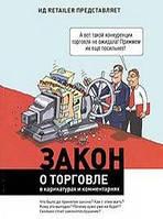 Закон о торговле в карикатурах и комментариях.