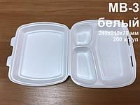 Ланчбокс для горячих обедов из вспениного полистирола МВ-3 белый