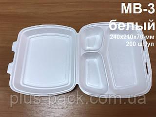 Одноразовая упаковка ланч-бокс МВ-3 белый