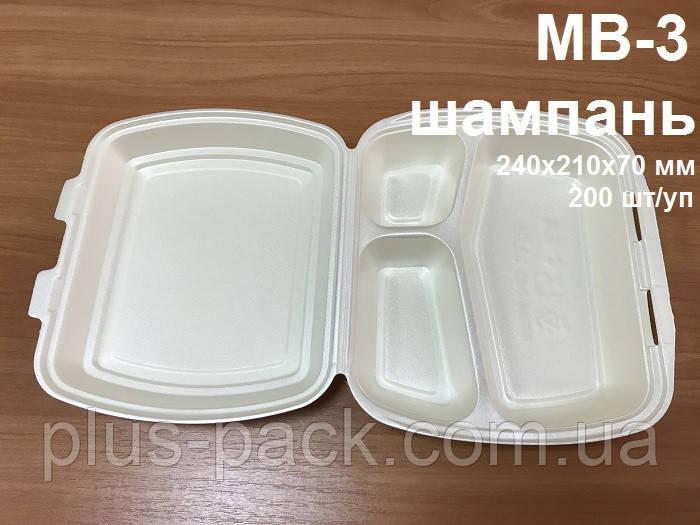 Одноразовая упаковка ланч-бокс МВ-3 шампань