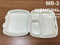 Ланч-бокс для горячих обедов из полистирола МВ-3 шампань