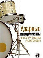 Джефф Николс Ударные инструменты. Иллюстрированная энциклопедия