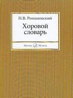 Н. В. Романовский Хоровой словарь