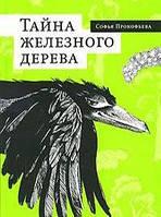 Софья Прокофьева Тайна железного дерева
