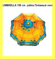 UMBRELLA 180 cm palma Пляжний парасольку!Акція