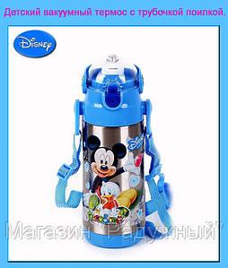 Термос zk g 603 350ml. Blue (50).Детский вакуумный термос с трубочкой поилкой.