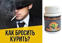 Easy No Smoke - Средство против курения (Изи Но Смок)