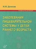 М. Ю. Денисов Заболевания пищеварительной системы у детей раннего возраста