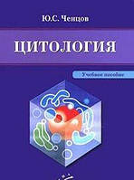 Ю. С. Ченцов Цитология