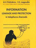 А. В. Петраков, В. С. Лагутин Information Leakage and Protection in Telephone Channels
