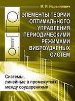 Израилович М.Я. Элементы теории оптимального управления периодическими режимами виброударных систем: Системы, линейные в промежутках между