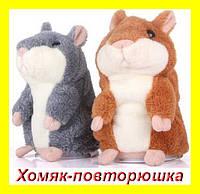 Говорящий хомяк интерактивная игрушка (повторюшка под музыку), фото 1