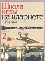 С. Розанов Школа игры на кларнете. Часть 2