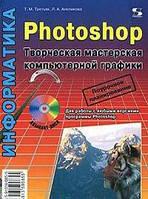 Т. М. Третьяк, Л. А. Анеликова Photoshop. Творческая мастерская компьютерной графики (+ DVD-ROM)