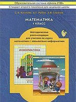 С. А. Козлова, А. Г. Рубин, А. В. Горячев Математика. 1 класс. Методические рекомендации для учителя по курсу математики с элементами информатики