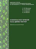 С. Я. Максимов, К. Д. Гусейнов, С. Б. Баранов, Е. В. Бахидзе Комплексное лечение рака шейки матки. Методические рекомендации
