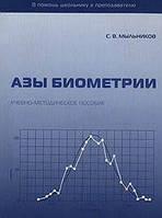 С. В. Мыльников Азы биометрии