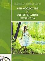 В. Ф. Корсун, А. А. Кубанова, Е. В. Корсун Вирусология и фитотерапия псориаза