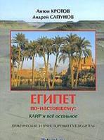 Кротов А., Сапунов А. Египет по-настоящему: Каир и все остальное.