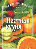 Тамара Колкова Постная кухня