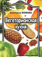 Екатерина Волкова Вегетарианская кухня
