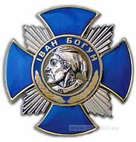 Ордена и наградные знаки