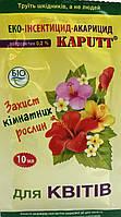 Биоинсекто-акарицид Капутт для цветов (10мл) - эффективная борьба с вредителями : тля, клещ, блошка