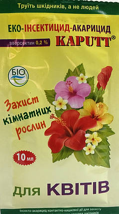 Биоинсекто-акарицид Капутт для цветов (10 мл) — эффективная борьба с вредителями: тля, клещ, блошка, фото 2