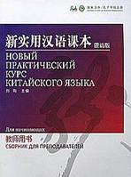 Новый практический курс китайского языка. Для начинающих. Сборник для преподавателей