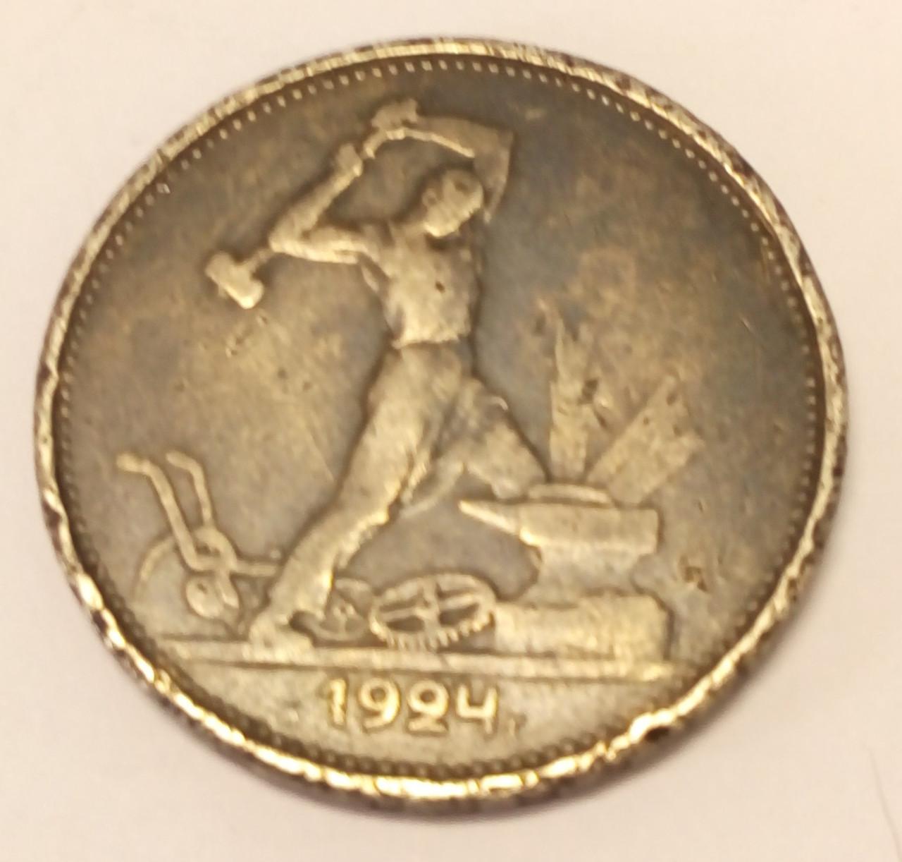 Продать серебряную монету 1924 года стоимость 10 руб 2005 года