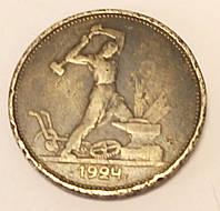 Серебряная монета 1924 года, СССР. Один полтинник.