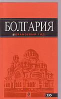 Болгария. Путеводитель .Оранжевый гид