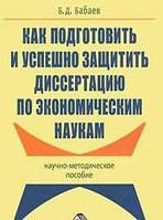 Б. Д. Бабаев Как подготовить и успешно защитить диссертацию по экономическим наукам
